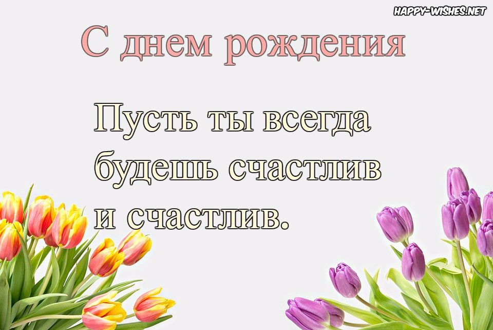 Happy Birthday Wishes In Russian