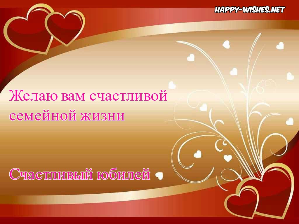 Best Happy ANNIVERSARY WISHES IN Russian