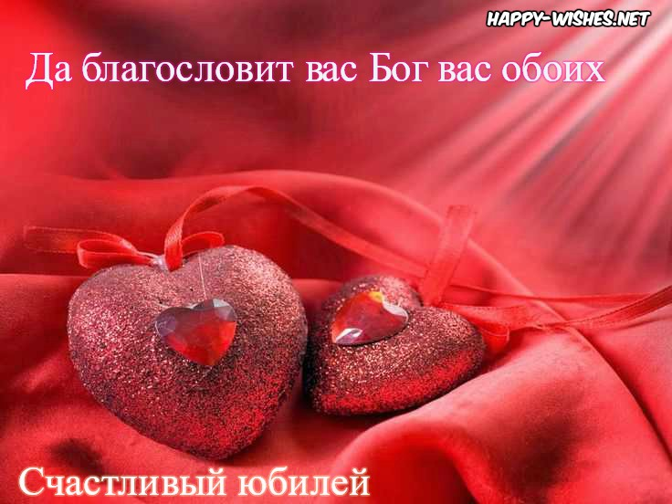 Happy Anniversary wishes in Russian for friend