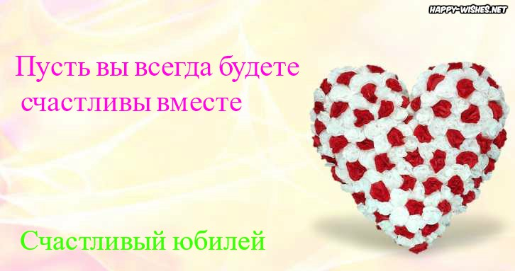 Happy anniversary wishes in Russian