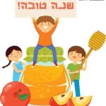 Rosh Hashanah Clip Art Pictures