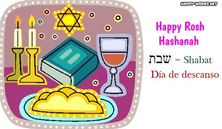 Best Rosh Hashanah Clip Art Images