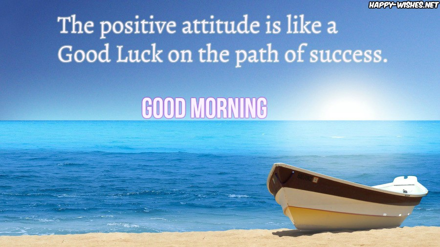 best Good Morning wishes with success quotes for everyone